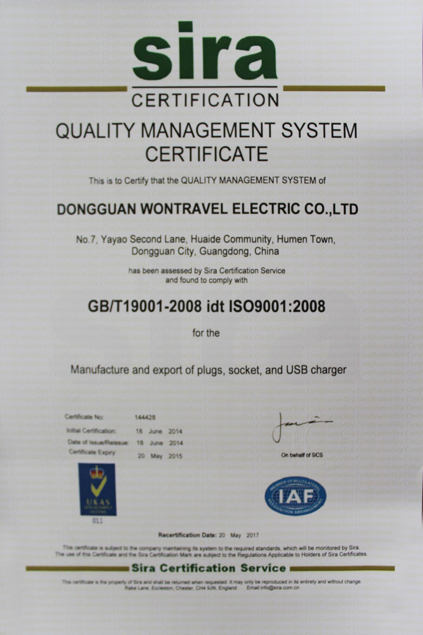 我司取得ISO 9001 2008认证